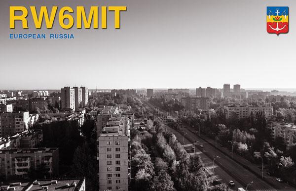 Печать QSL карточек в Волгодонске