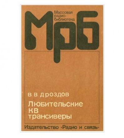 """Книга """"Любительские КВ трансиверы"""" про КВ трансивер RA3AO, В.В.Дроздов."""