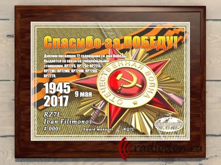 Положение Мемориала «Победа-72»