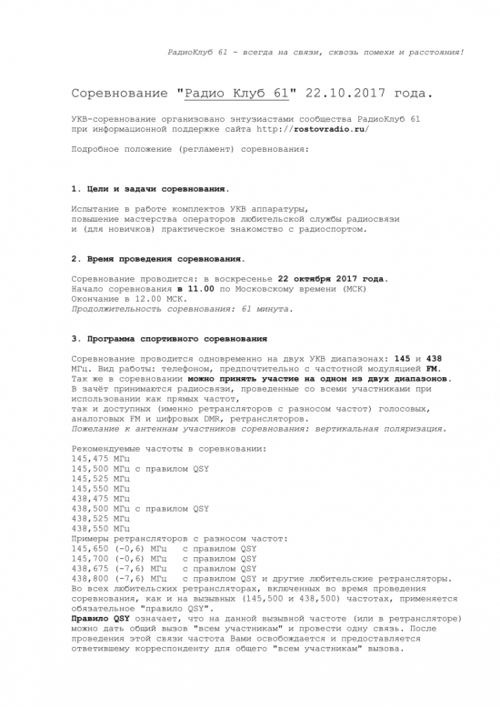 """22 октября (в воскресенье, в 11.00) УКВ-соревнование """"Радио Клуб 61""""."""