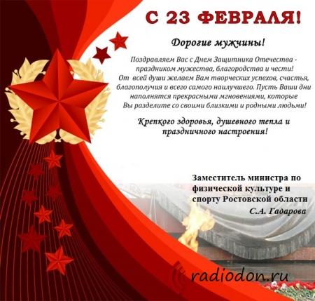 С ДНЁМ ЗАЩИТНИКА ОТЕЧЕСТВА - 23 ФЕВРАЛЯ