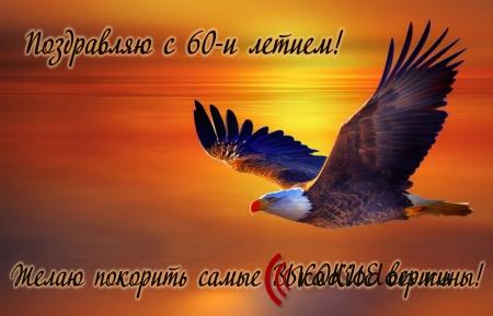 ПОЗДРАВЛЯЕМ С ЮБИЛЕЕМ - 26 ЯНВАРЯ ИСПОЛНЯЕТСЯ 60 ЛЕТ БУДЯНСКОМУ ВЛАДИМИРУ АНАТОЛЬЕВИЧУ *R6NN*!