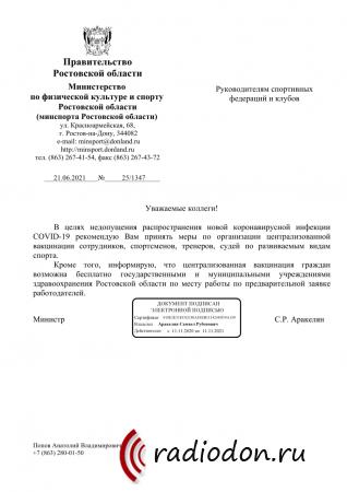 МЕРЫ по ОРГАНИЗАЦИИ ЦЕНТРАЛИЗОВАННОЙ ВАКЦИНАЦИИ от COVID-19